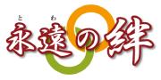 埼玉県さいたま市の樹木葬・永代供養墓なら永遠の絆(とわのきずな)